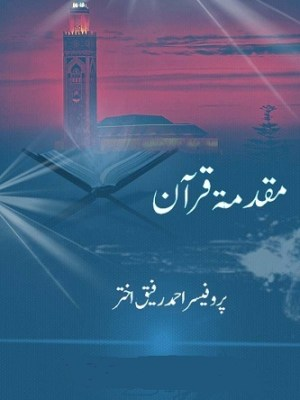 Muqadma Tul Quran By Prof Ahmad Rafique Akhtar Pdf