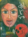 Ajal Ka Roop by Razzaq Shahid Kohler Pdf