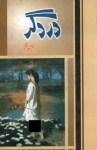 Dard Gar Novel by Umme Maryam Free Pdf