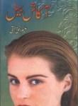 Aakash Bail by Aleem Ul Haq Haqi Free Pdf