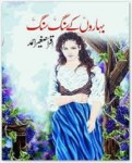Baharon Ke Sang Sang by Iqra Sagheer Ahmad Pdf