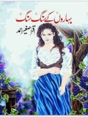 Baharon Ke Sang Sang Novel By Iqra Sagheer Ahmad Pdf