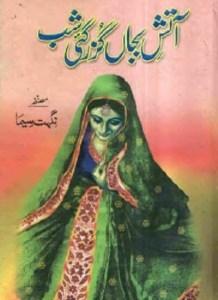 Aatish Bajan Guzar Gai Shab by Nighat Seema Pdf