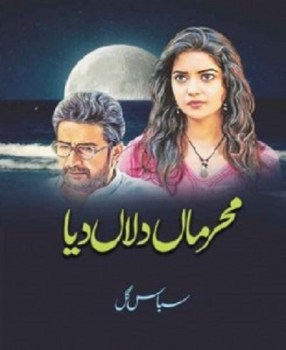 Meharman Dilan Dia Novel by Subas Gul Pdf