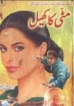 Mitti Ka Khel Novel by Razzaq Shahid Kohler Pdf