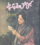 Kabhi Ishq Ho To Pata Chale by Nayab Jilani Download Pdf