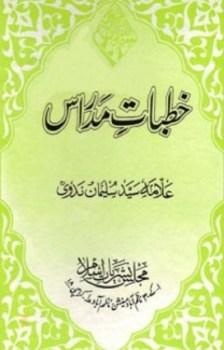 Khutbat e Madraas by Syed Sulaiman Nadvi Pdf