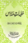 Khutbat e Madraas by Syed Sulaiman Nadvi Pdf