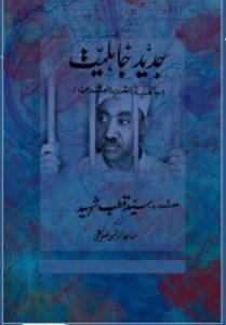 Jadeed Jahiliyat By Syed Qutb Shaheed Pdf Download