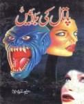 Pataal Ki Balain by Aleem Ul Haq Haqi Pdf