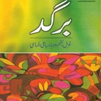 Burgad Poetry Book By Qateel Shifai Pdf Download Free