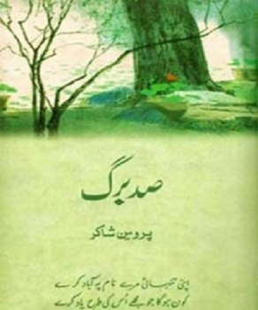 Sad e Barg By Parveen Shakir Pdf Download Free