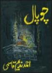 Chopal by Ahmad Nadeem Qasmi Free Pdf