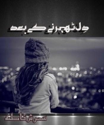 Dil Thehrne Ke Bad Novel By Sehrish Fatima Pdf Download