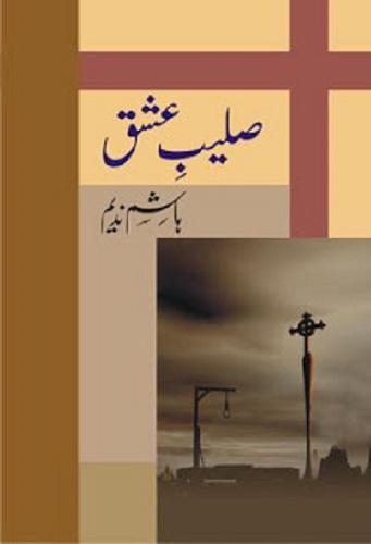Saleeb e Ishq Novel By Hashim Nadeem Pdf Download