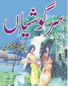 Sargoshiyan Urdu By Syed Zameer Jafri Pdf