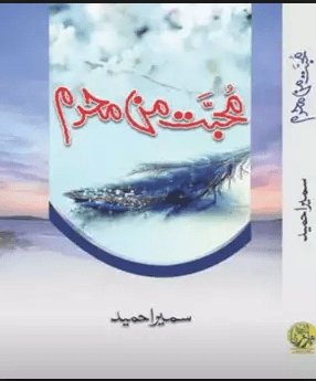 Mohabbat Man Mehram Novel By Sumaira Hameed Pdf