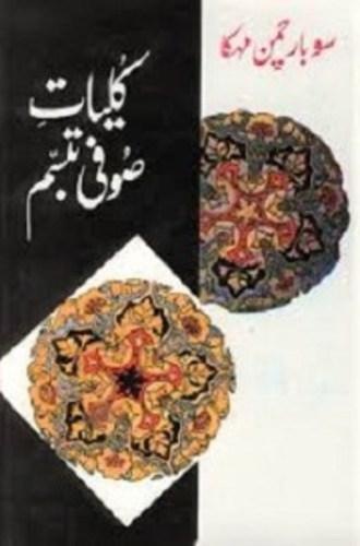 Kulliyat e Sufi Tabassum by Sufi Ghulam Mustafa Pdf