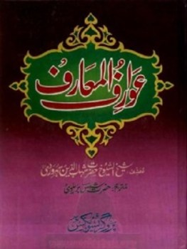 Awarif Ul Maarif by Shahab Uddin Soharwardi Pdf