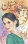 Junoon Novel by Anwar Siddiqui Free Pdf