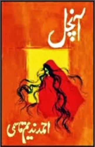 Aanchal by Ahmad Nadeem Qasmi Free Pdf