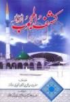 Kashf Ul Mahjoob by Ali bin Usman Hajveri Pdf