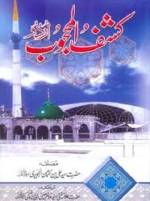 Kashf Ul Mahjoob By Syed Ali Bin Usman Hajveri Pdf