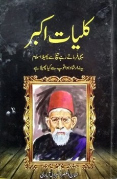 Kulliyat e Akbar By Akbar Allahabadi Pdf Download
