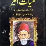 Kulliyat e Akbar By Akbar Allahabadi Pdf Download