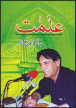 Alamaat Urdu By Prof Ahmed Rafique Akhtar Pdf