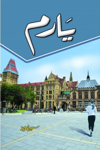 Yaaram Novel Complete By Sumaira Hameed Pdf