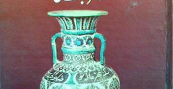 Sindh Ki Samaji o Saqafati Tareekh By Mubarak Ali Pdf