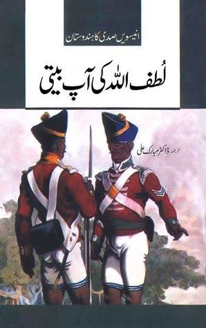 Lutfullah Ki Aap Beeti By Dr. Mubarak Ali Pdf