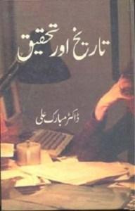 Tareekh Aur Tehqeeq By Dr Mubarak Ali Pdf Free Download