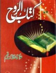 Kitab Ur Rooh by Allama Ibn e Qayyim Pdf