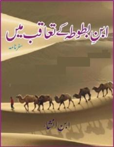 Ibn e Batuta Ke Taqub Mein by Ibn e Insha Pdf