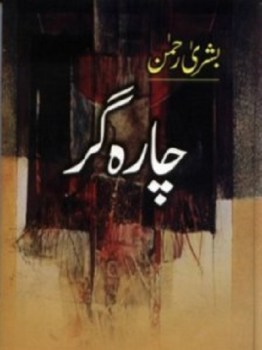 Chara Gar Novel By Bushra Rehman Pdf Download