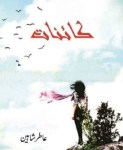 Kainat Novel by Aatir Shaheen Free Pdf