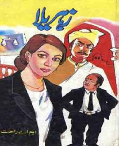 Zehreela Novel Complete by M A Rahat Free Pdf