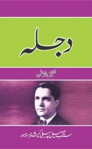 Dajla Urdu Book By Col Shafiq Ur Rehman Pdf