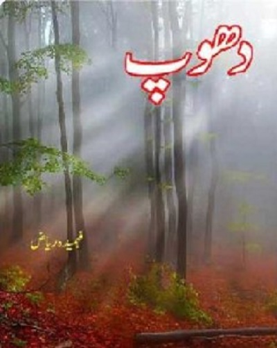 Dhoop Poetry Book By Fahmida Riaz Pdf