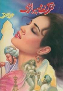 Tazk e Dao Pyazi Funny Book by Ibn e Safi Pdf