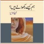 Hum Kaise Rakhwale Hain by Nabeela Aziz Pdf