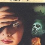 Talism Zadi Novel By MA Rahat Pdf Complete Download