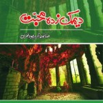 Deemak Zada Mohabbat By Saima Akram Chaudhary Pdf