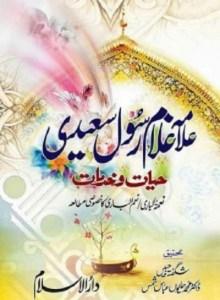 Allama Ghulam Rasool Saeedi by Shagufta Jabeen