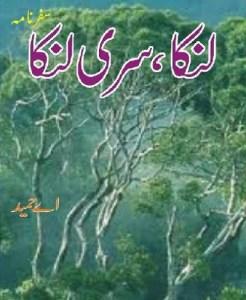 Lanka Sri Lanka by A Hameed Free Pdf
