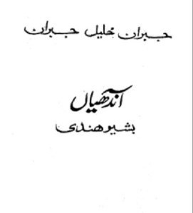 Aandhiyan Urdu By Khalil Gibran Pdf Download