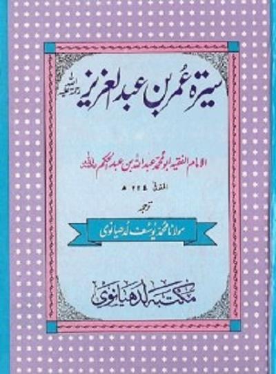 Seerat Umar Bin Abdul Aziz by M Yousaf Ludhianvi Pdf
