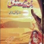 Bin Tere Zindagi Novel By Nazia Kanwal Nazi Pdf Free